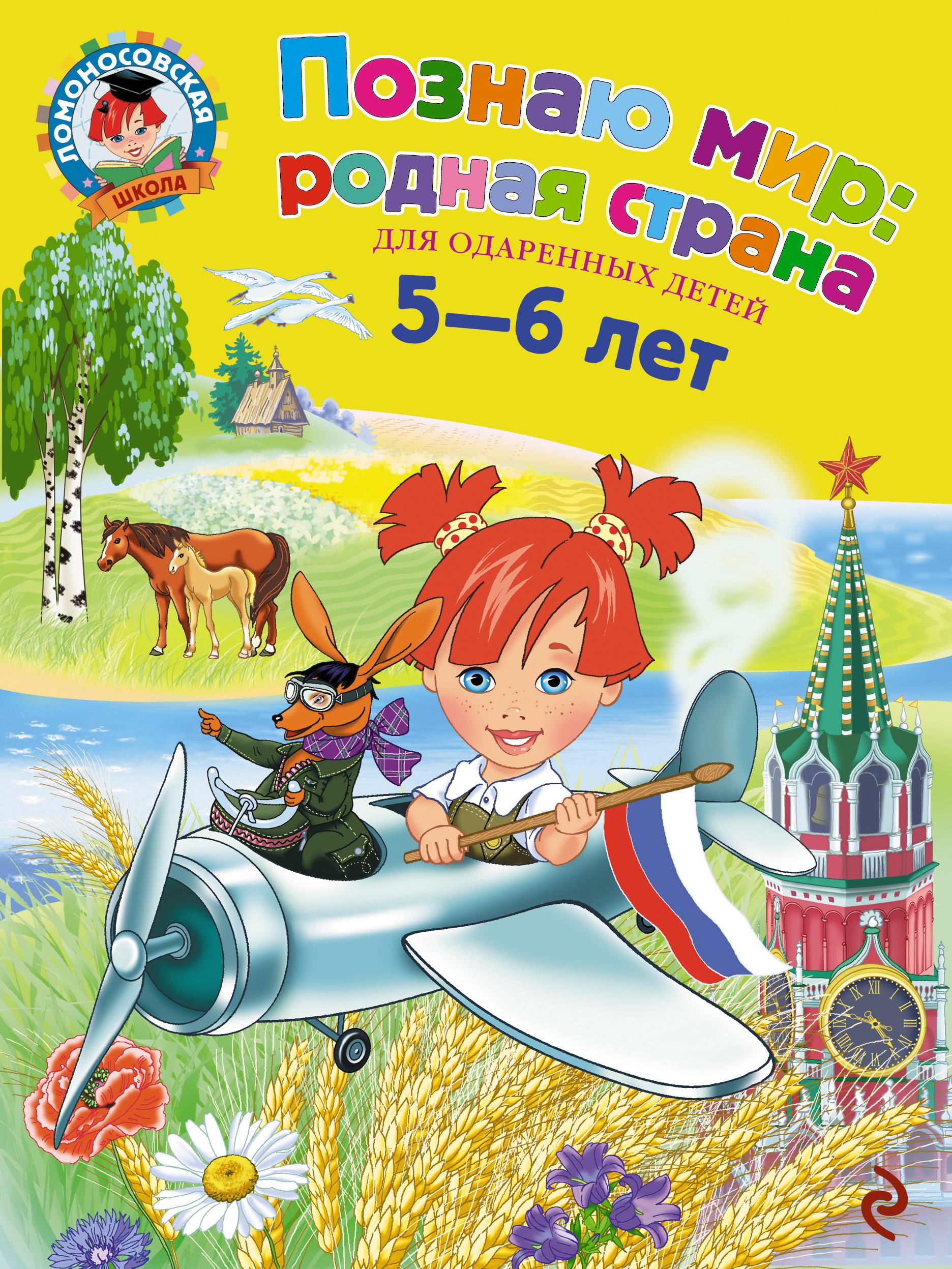 Наталья Липская «Познаю мир: родная страна. Для детей 5-6 лет»