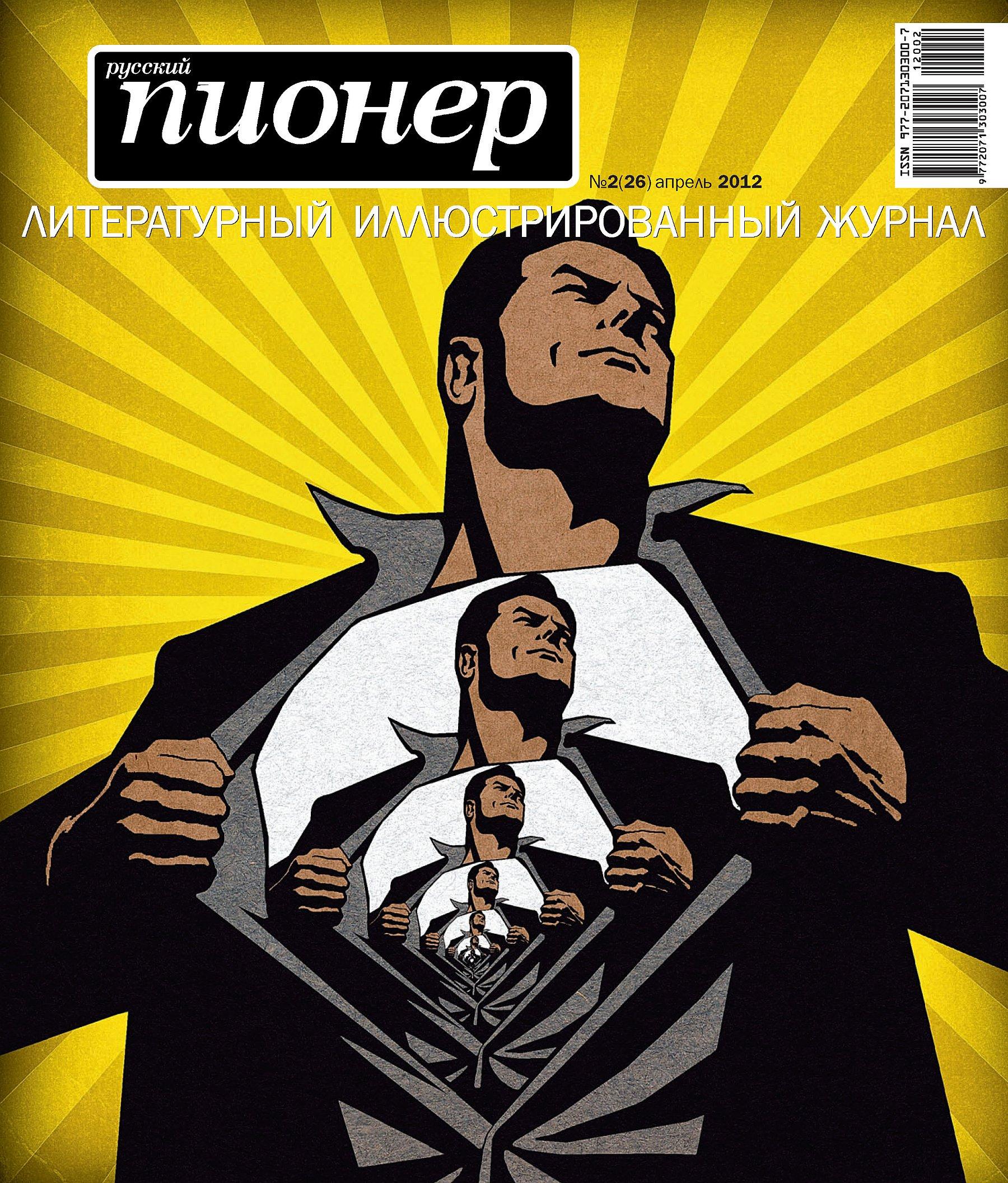 Отсутствует Русский пионер №2 (26), апрель 2012 отсутствует русский пионер 3 27 май 2012