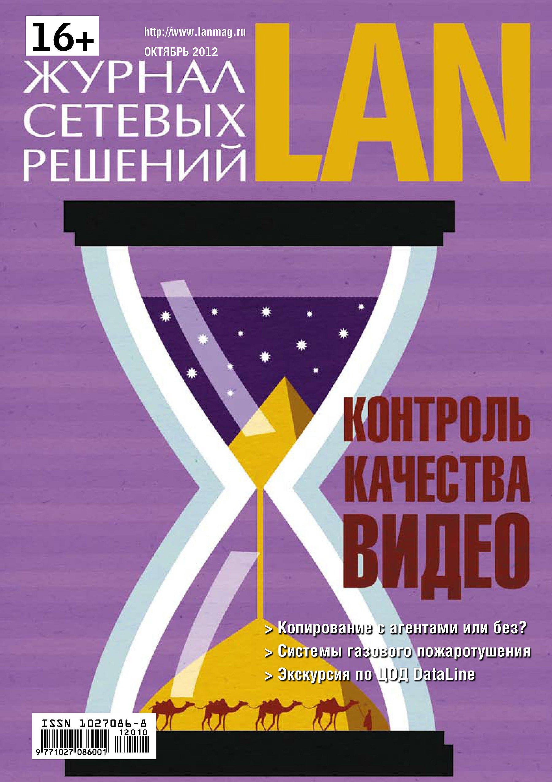 Журнал сетевых решений / LAN № 10/2012