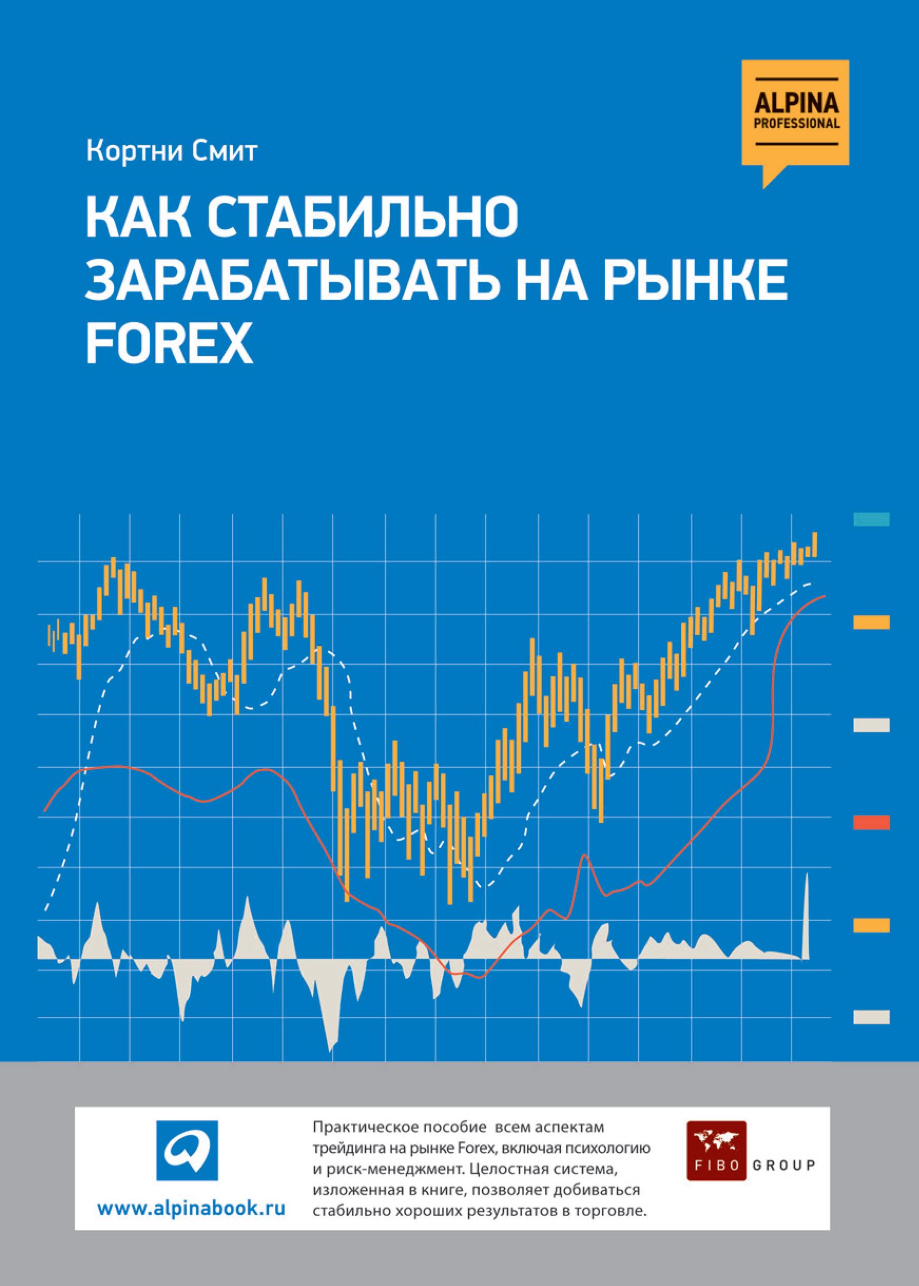 Кортни Смит Как стабильно зарабатывать на рынке FOREX смит к как стабильно зарабатывать на рынке forex