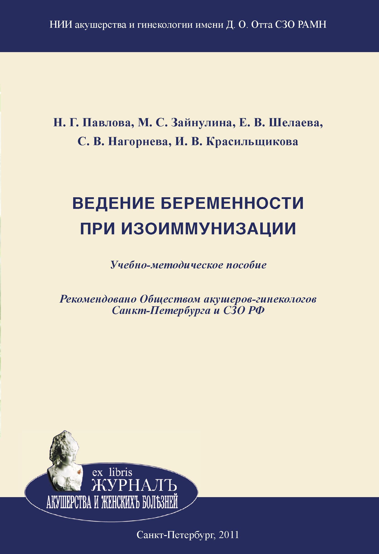 И. В. Красильщикова Ведение беременности при изоиммунизации средства против беременности