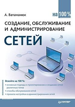 Александр Ватаманюк «Создание, обслуживание и администрирование сетей на 100%»
