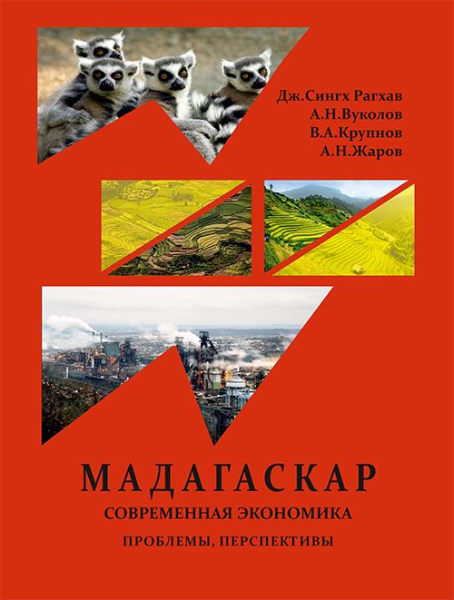 фото обложки издания Республика Мадагаскар. Современная экономика (проблемы, перспективы)
