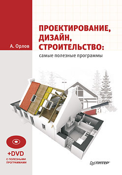 Андрей Орлов «Проектирование, дизайн, строительство: самые полезные программы»