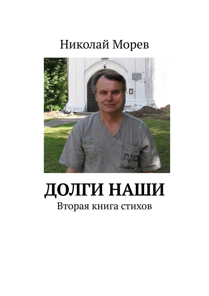 Николай Морев Долгинаши. Вторая книга стихов недорого
