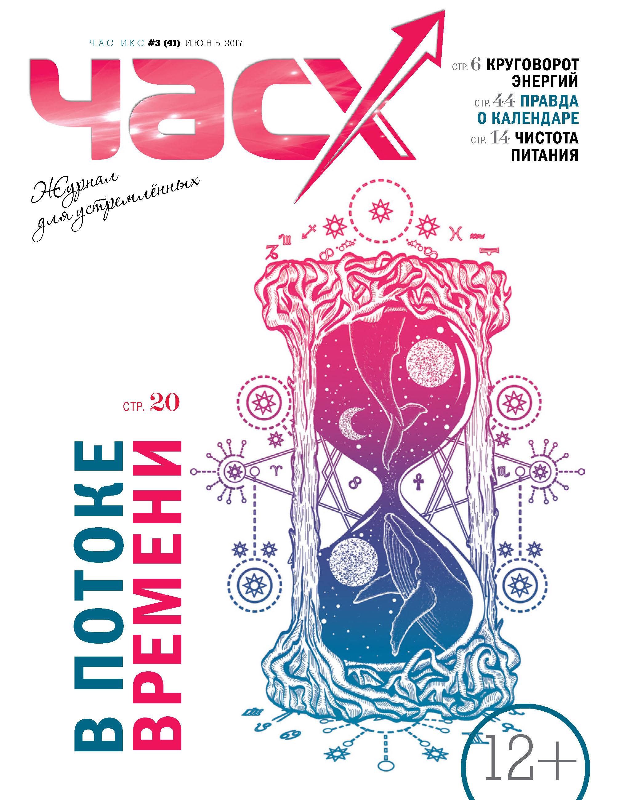 Отсутствует Час X. Журнал для устремленных. №3/2017 бра pentola 803527