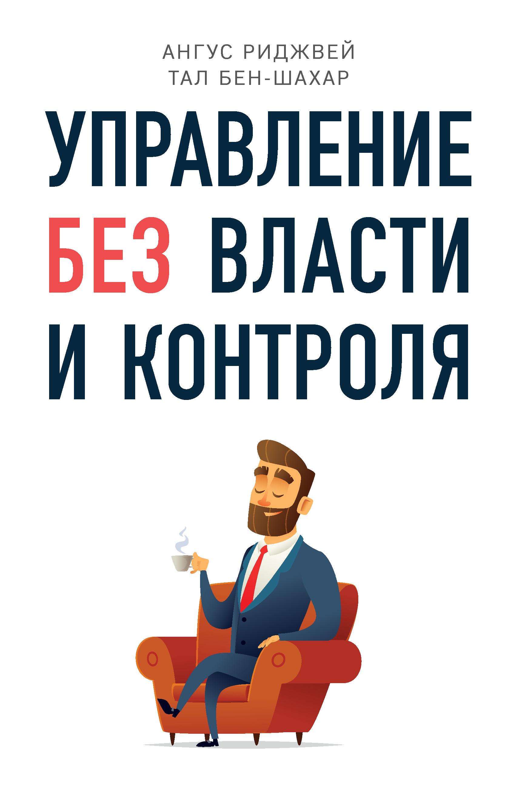 Обложка книги. Автор - Ангус Риджвей