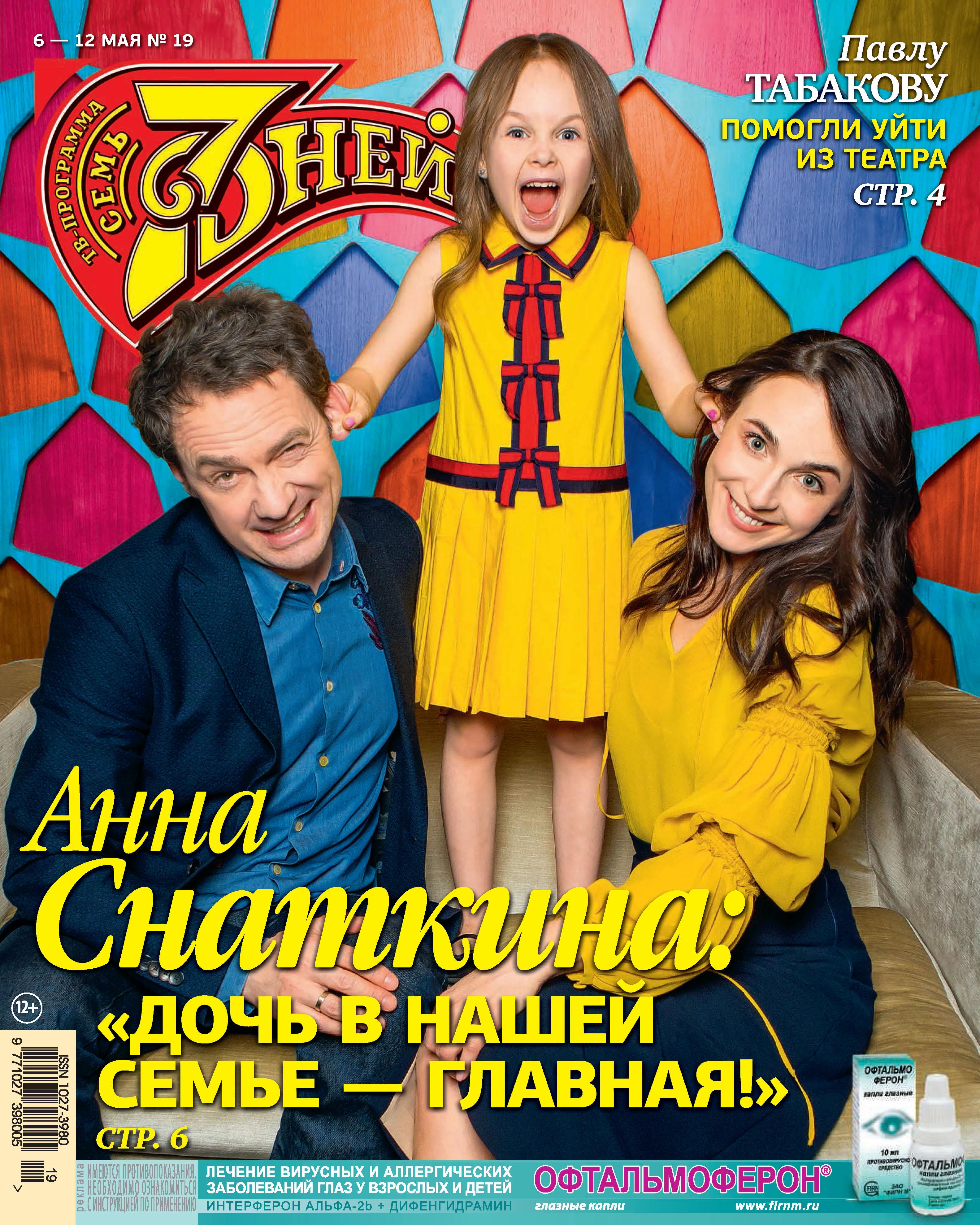 Отсутствует Семь дней ТВ-программа №19/2019