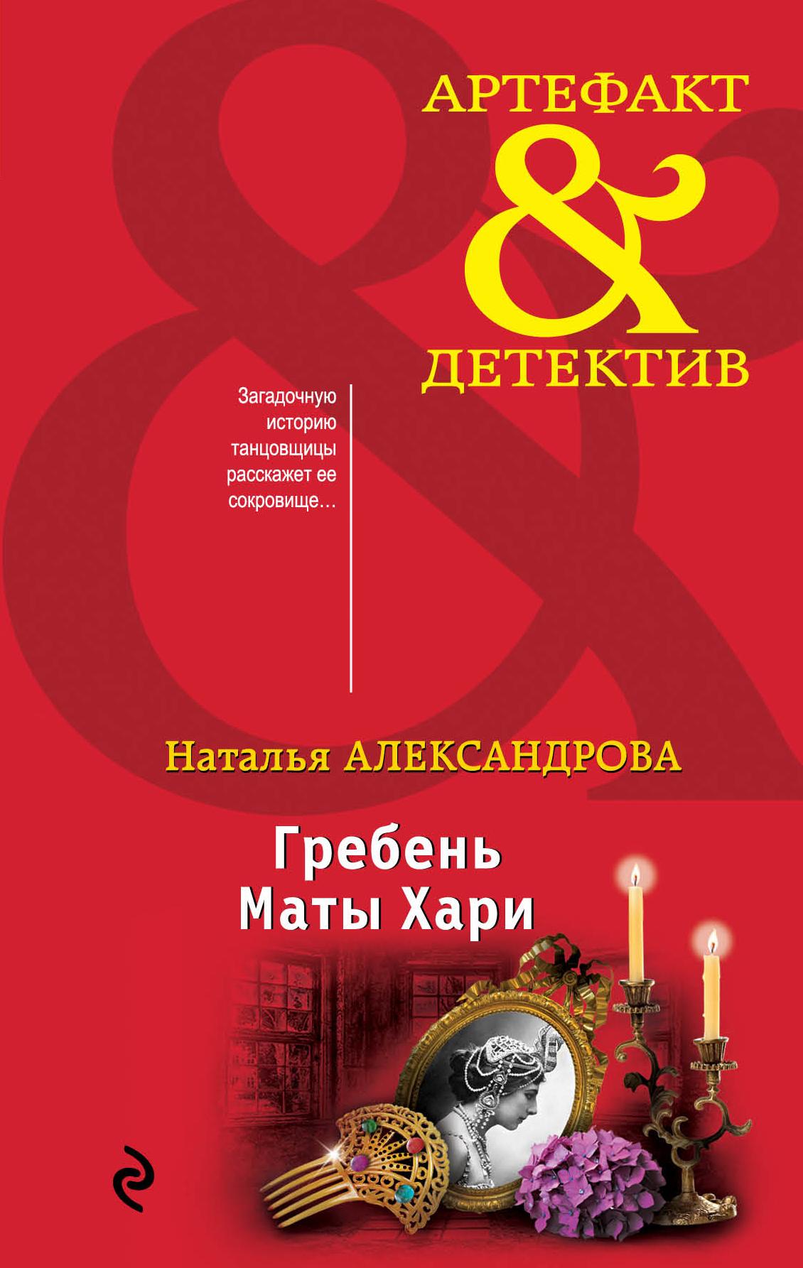 Наталья Александрова Гребень Маты Хари спасская мария сакральный знак маты хари