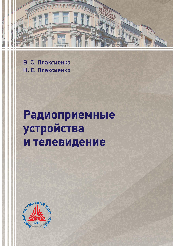 В. С. Плаксиенко Радиоприемные устройства и телевидение спутниковое телевидение