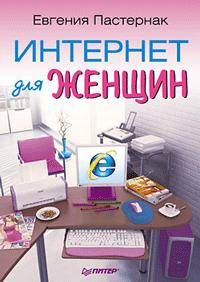 Евгения Пастернак «Интернет для женщин»