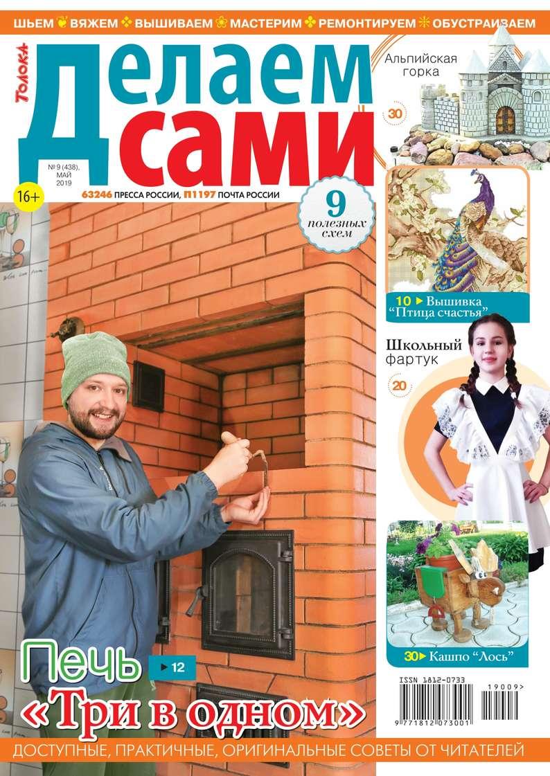 Редакция журнала Толока. Делаем Сами Толока. Делаем Сами 09-2019