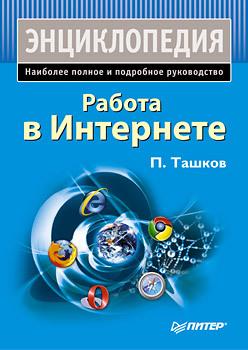 Петр Ташков «Работа в Интернете. Энциклопедия»