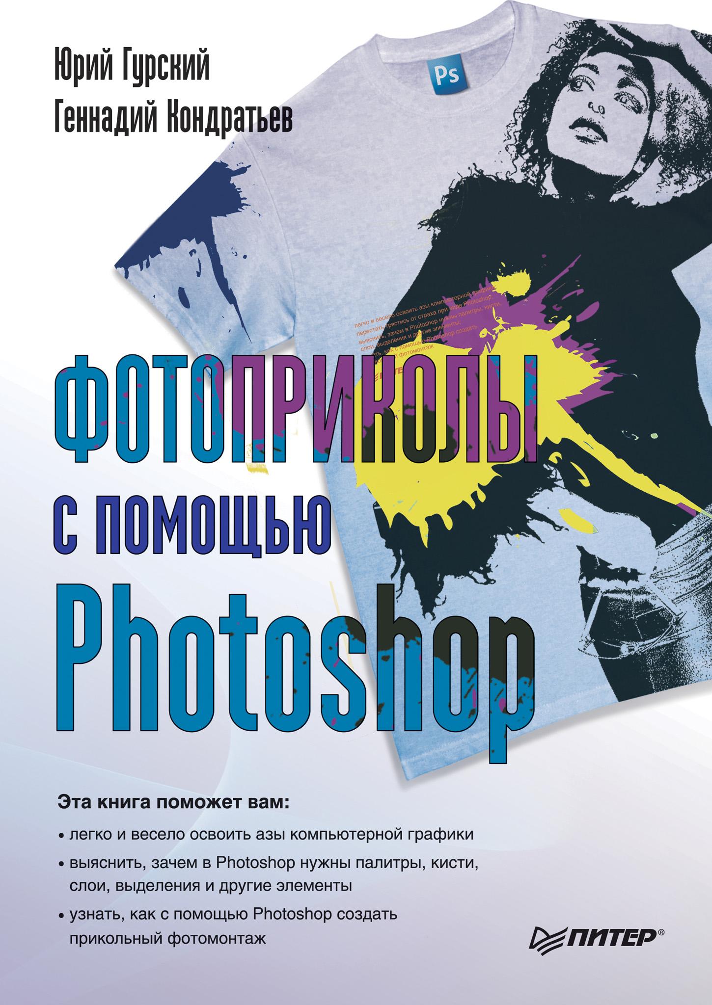 Геннадий Кондратьев, Юрий Гурский «Фотоприколы с помощью Photoshop»