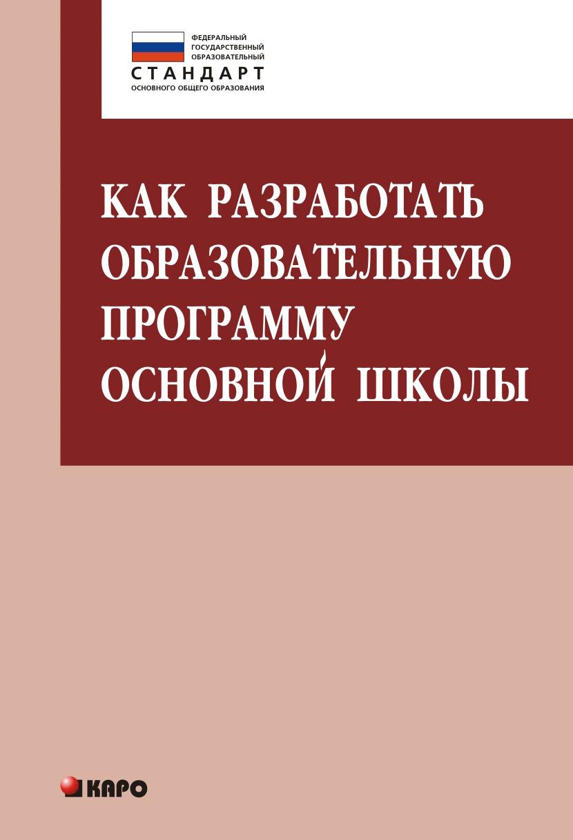 О. Б. Даутова Как разработать образовательную программу основной школы