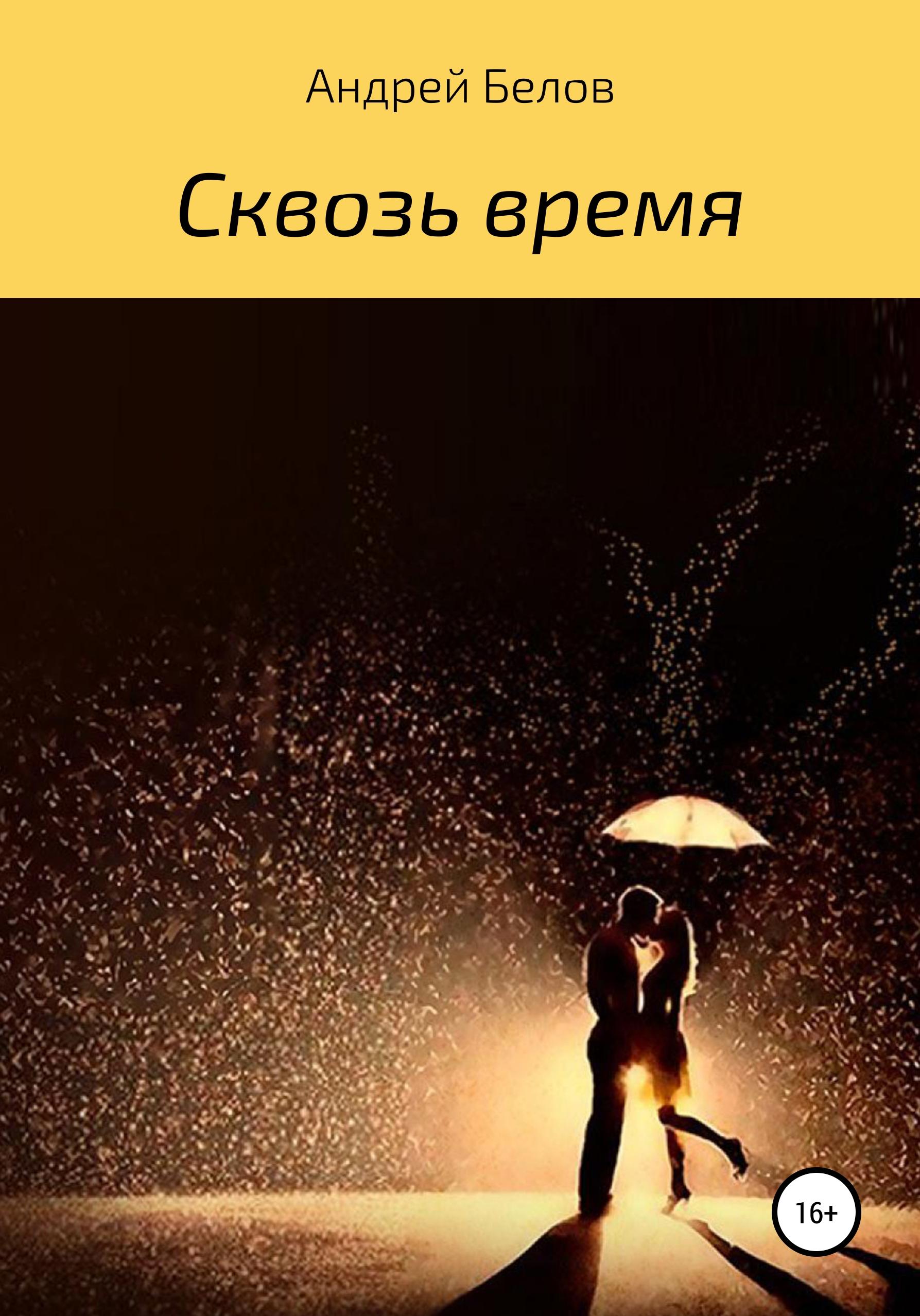 Андрей Викторович Белов Сквозь время андрей викторович белов иуда