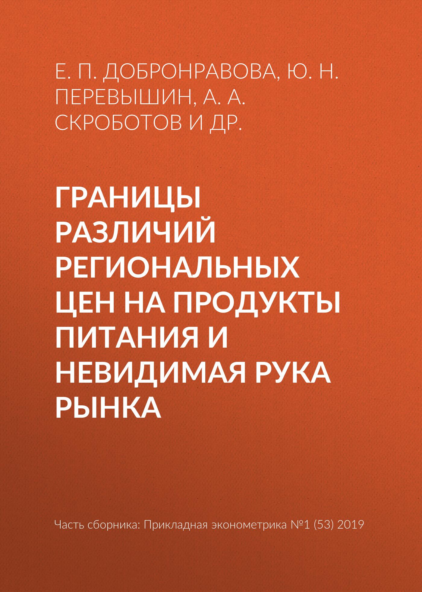 А. А. Скроботов Границы различий региональных цен на продукты питания и невидимая рука рынка цена в Москве и Питере