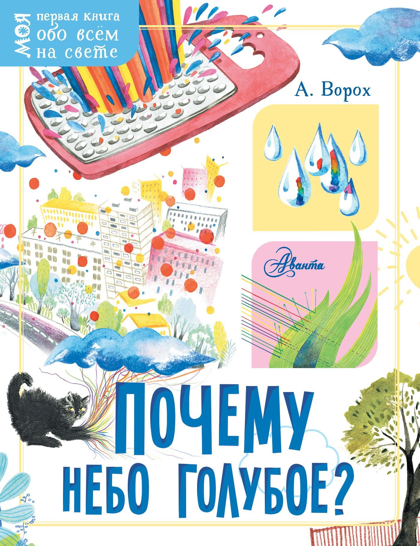 Андрей Ворох Почему небо голубое? цена и фото