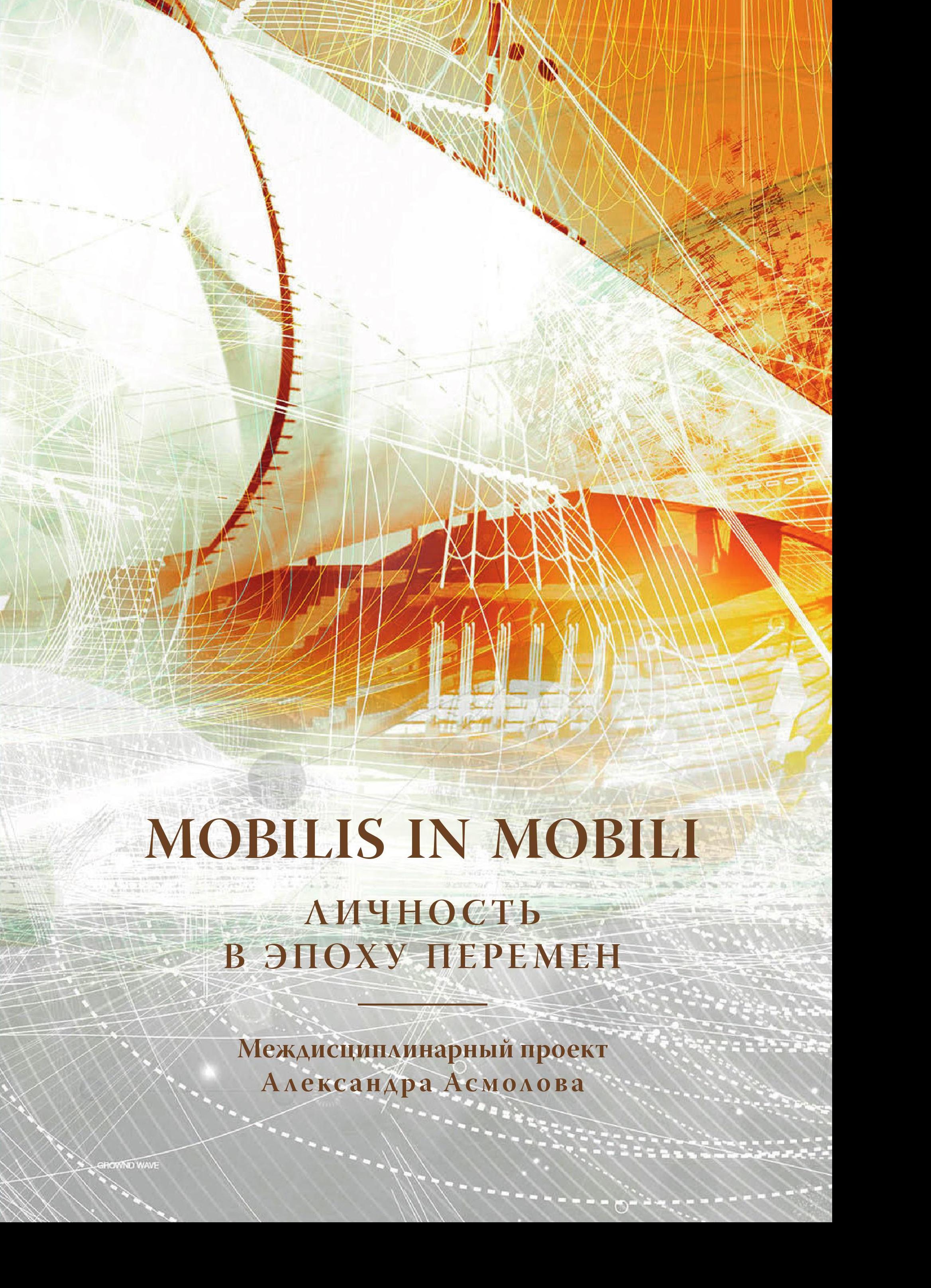 Коллектив авторов Mobilis in mobili. Личность в эпоху перемен