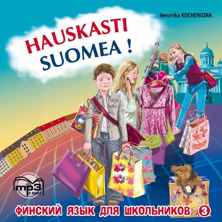 В. К. Кочергина Финский – это здорово! Финский язык для школьников. Книга 3. MP3 кочергина в к финский это здорово финский язык для школьников книга 1 hauskasti suomea