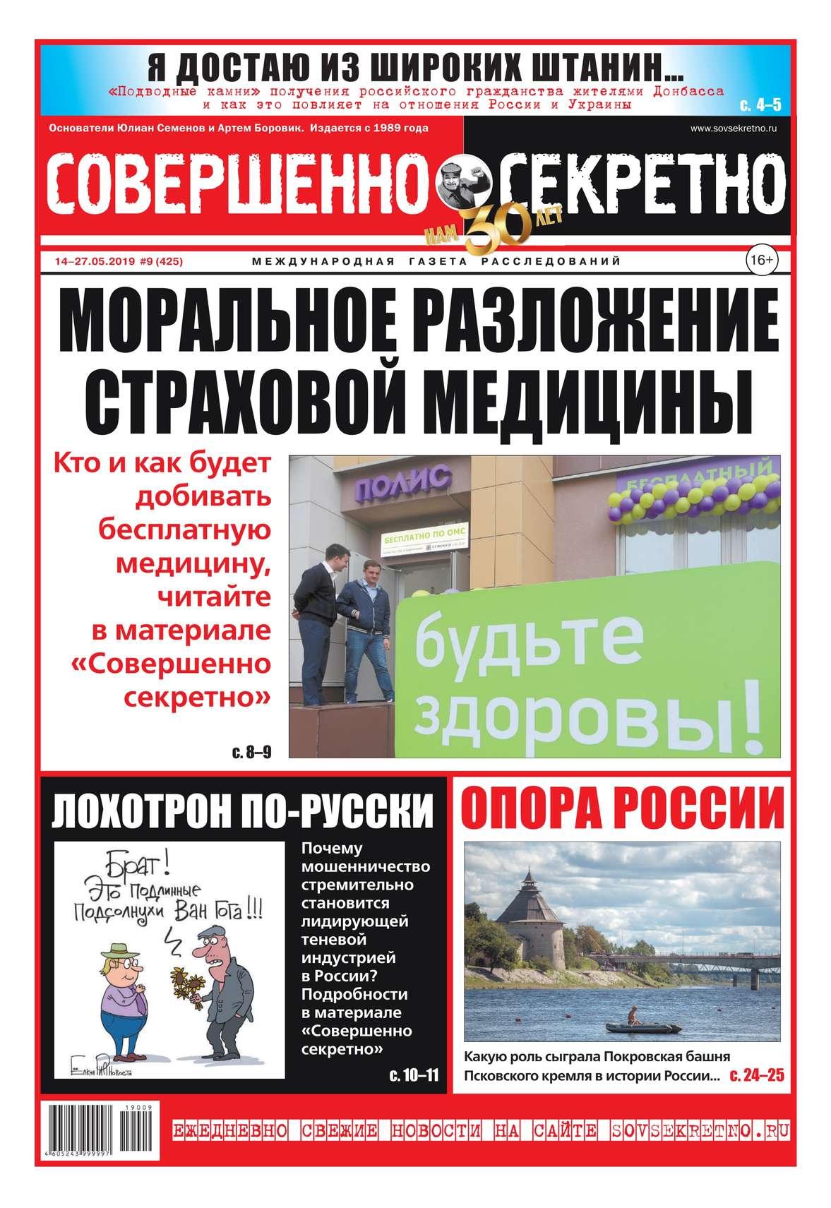 цены на Редакция газеты Совершенно Секретно Совершенно Секретно 09-2019  в интернет-магазинах