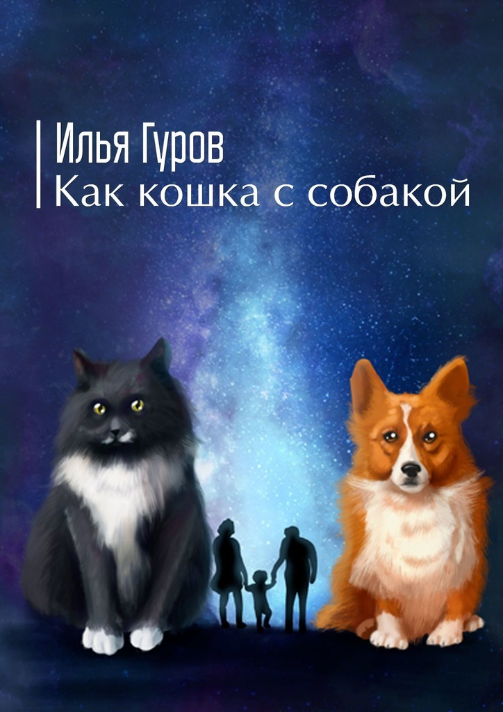 цены Илья Гуров Как кошка ссобакой