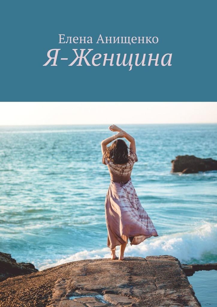 Елена Анищенко Я-Женщина