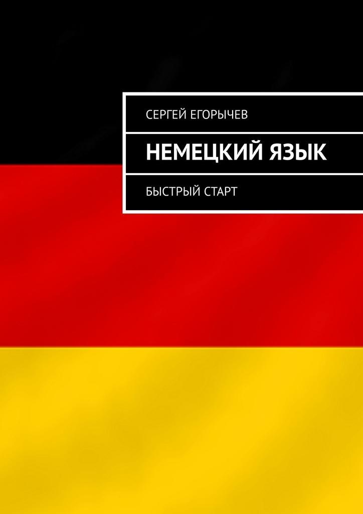 Сергей Егорычев Немецкийязык. Быстрый старт стоимость