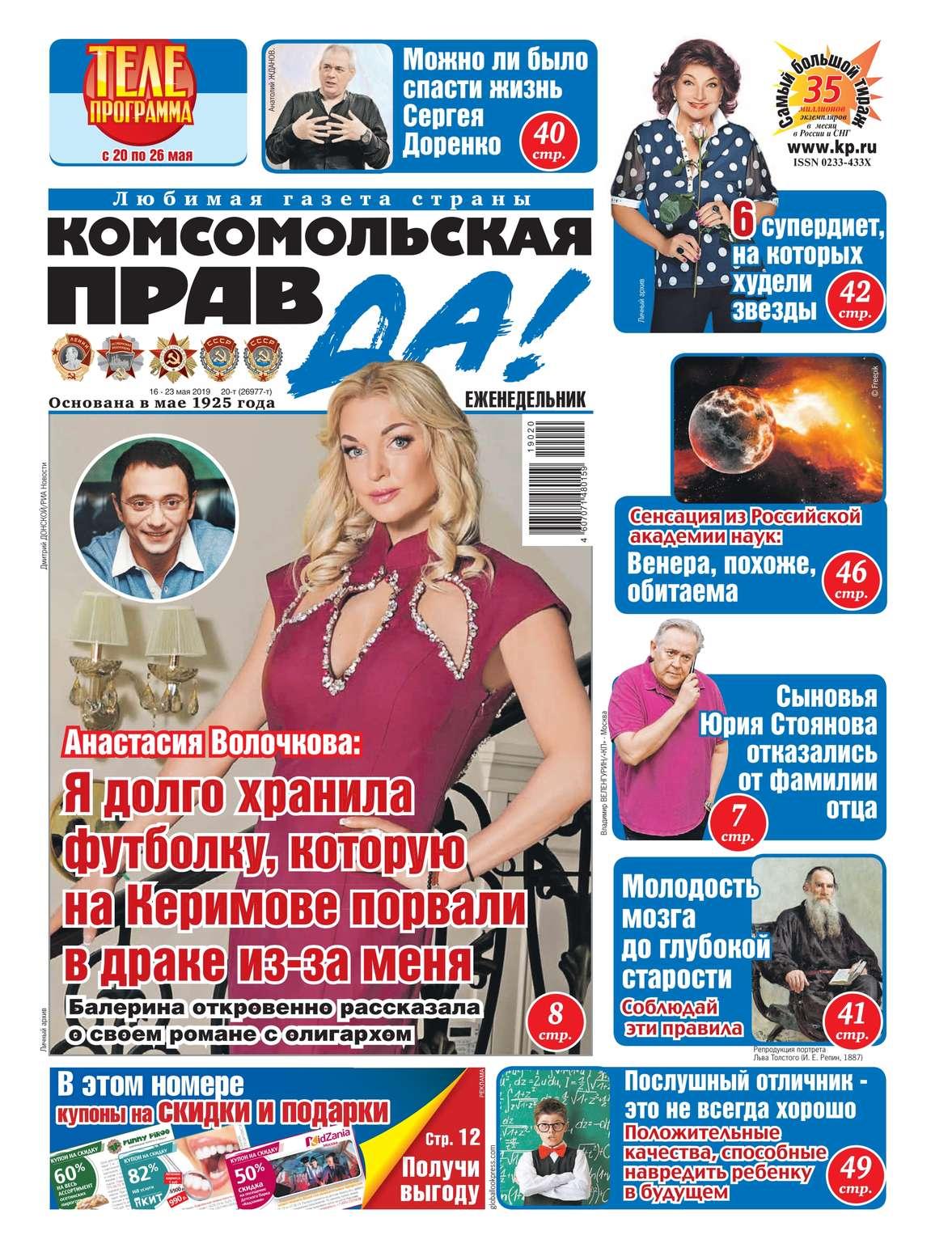 Комсомольская Правда (толстушка – Россия) 20т-2019