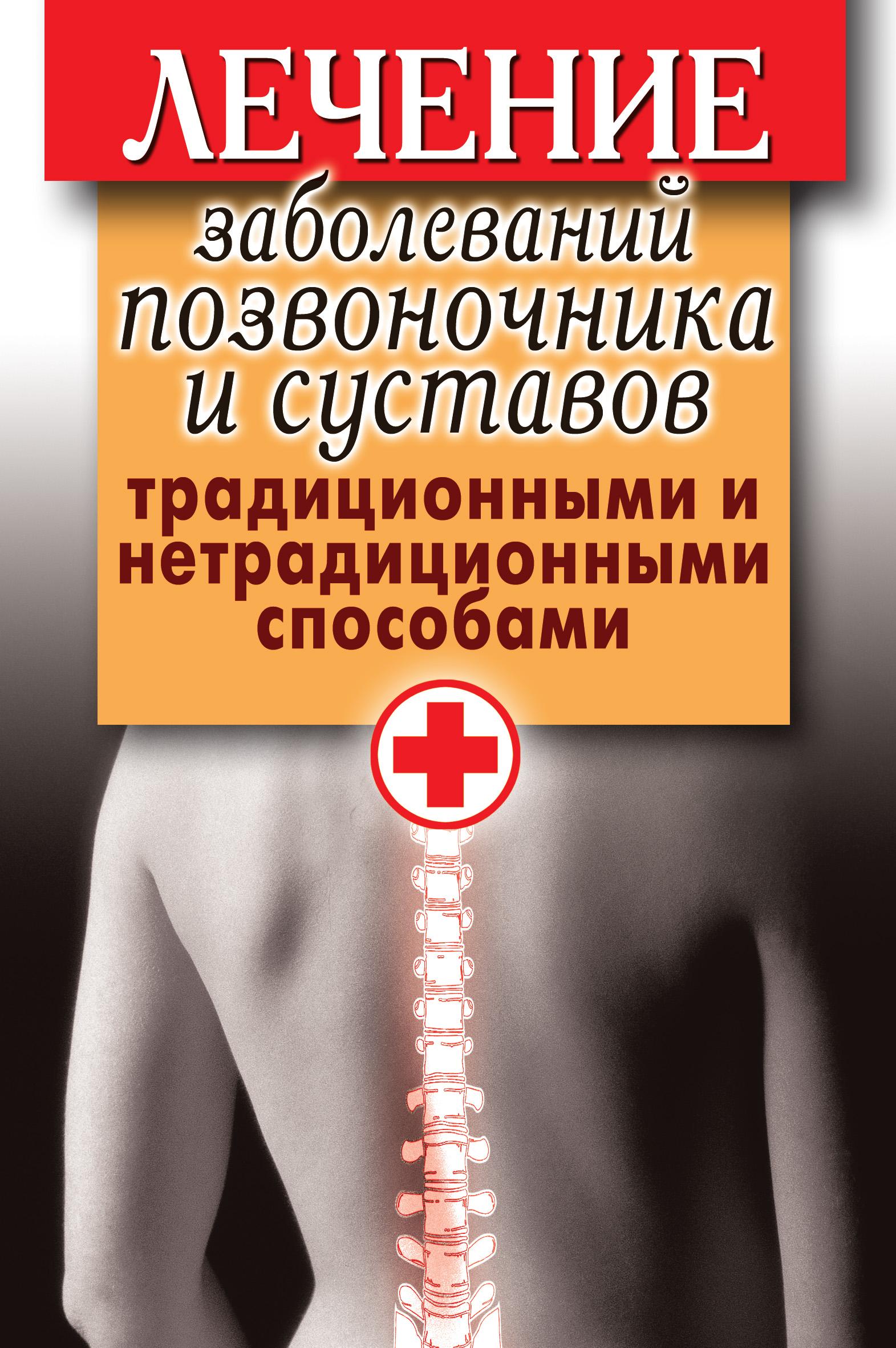 Отсутствует Лечение заболеваний позвоночника и суставов традиционными и нетрадиционными способами напрягись расслабься техника мышечной гармонизации позвоночника и суставов cd