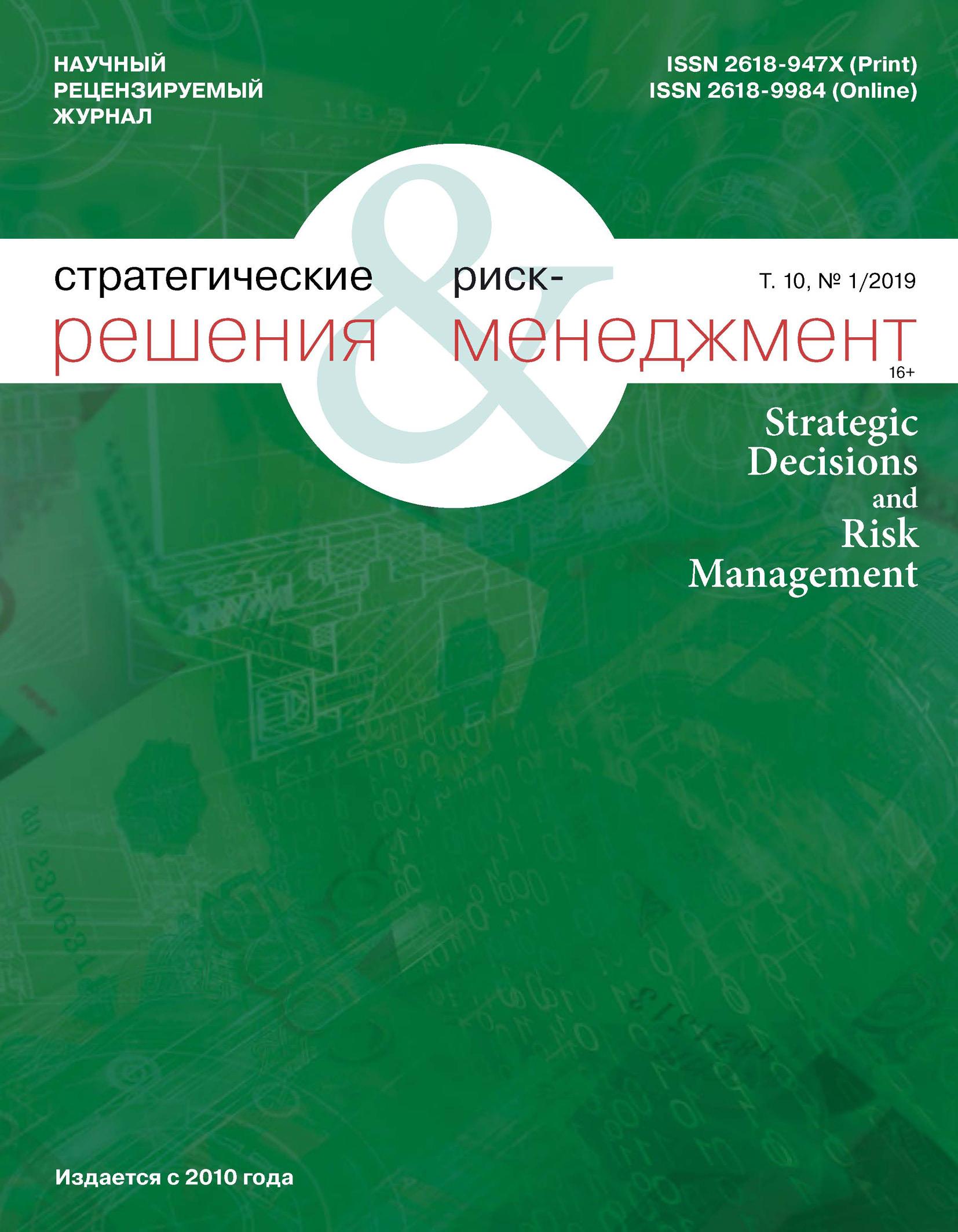 Отсутствует Стратегические решения и риск-менеджмент № 1 (110) 2019 д в соколов а в барчуков базисная система риск менеджмент организаций реального сектора экономики