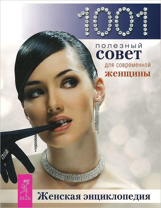 Женская энциклопедия. 1001 полезный совет для современной женщины.
