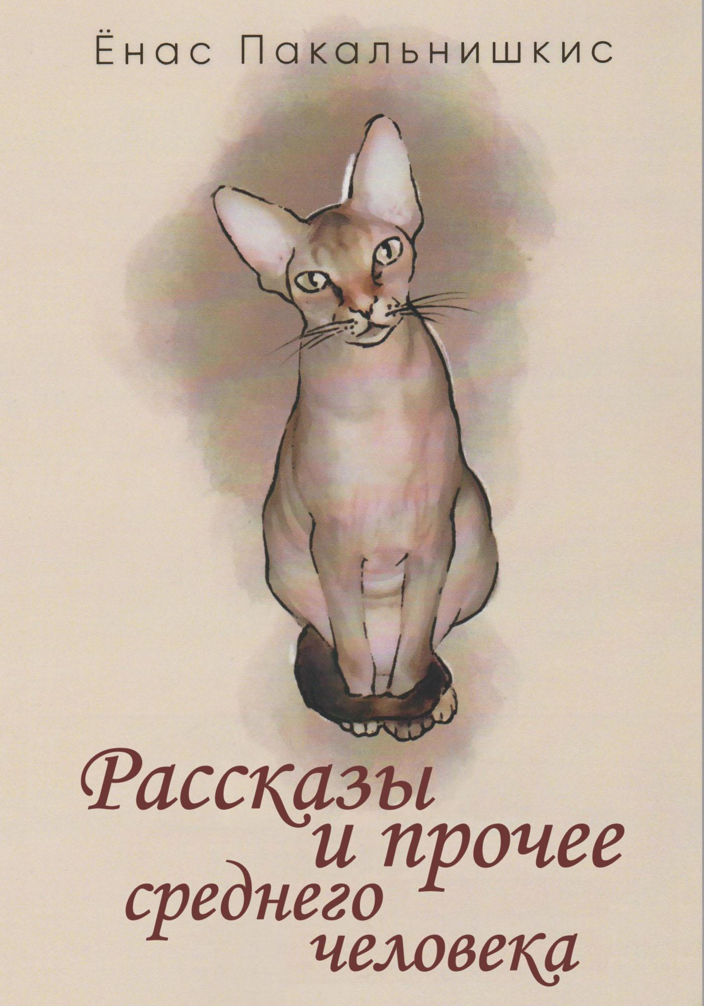 Ёнас Пакальнишкис Рассказы и прочее среднего человека (сборник)