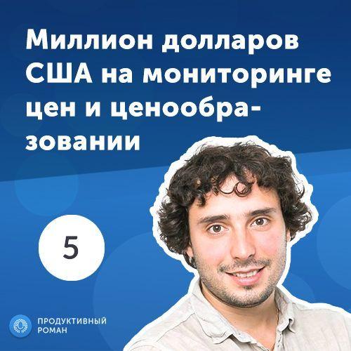 Роман Рыбальченко 5. Александр Галкин: миллион долларов США на мониторинге цен и ценообразовании авиабилеты туту