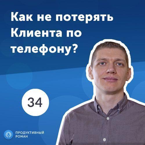 Роман Рыбальченко 34. Антон Корзун: как продать 9000 компаний IP телефонию