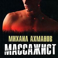 Михаил Ахманов Массажист игорь куберский массажист