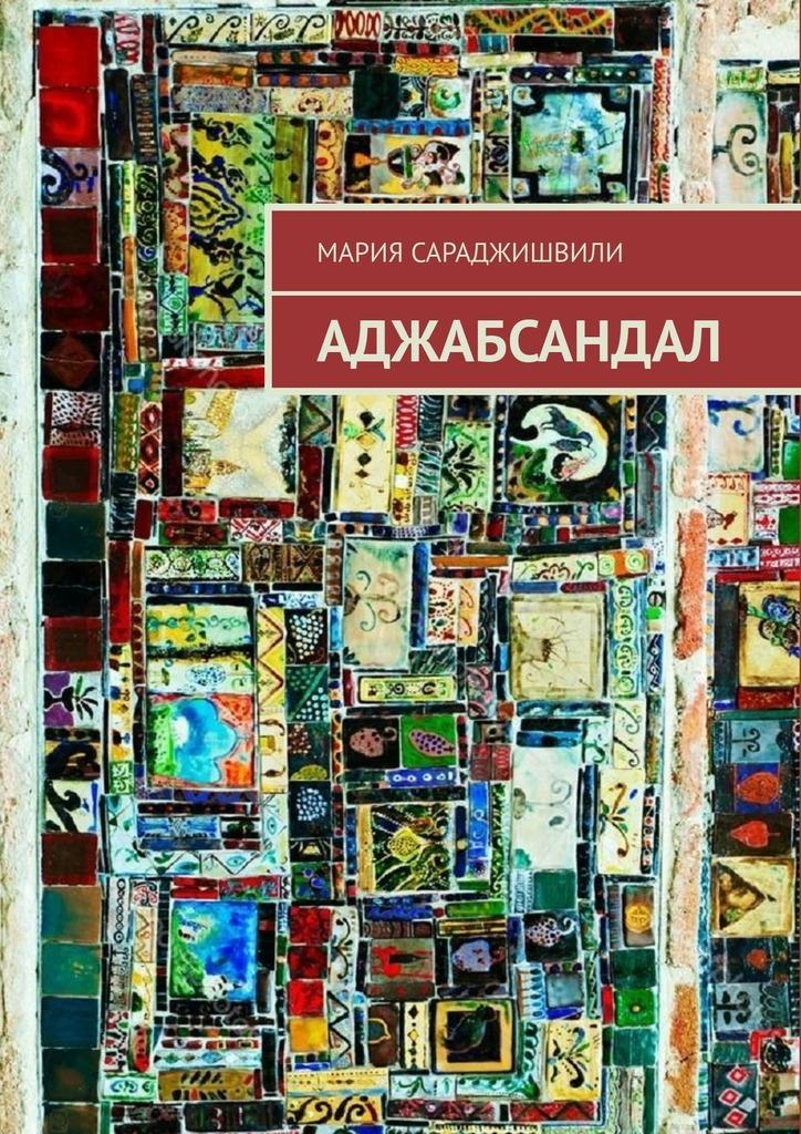 Мария Сараджишвили Аджабсандал сараджишвили мария георгиевна дороги которые нас выбирают