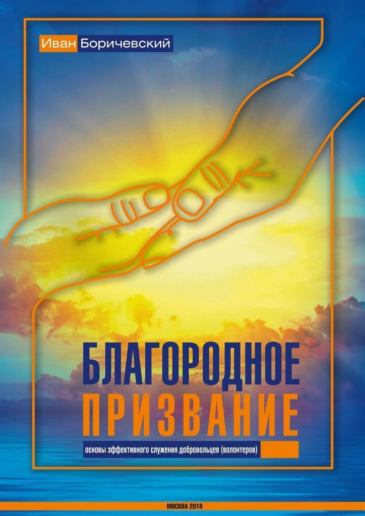 Иван Боричевский Благородное призвание