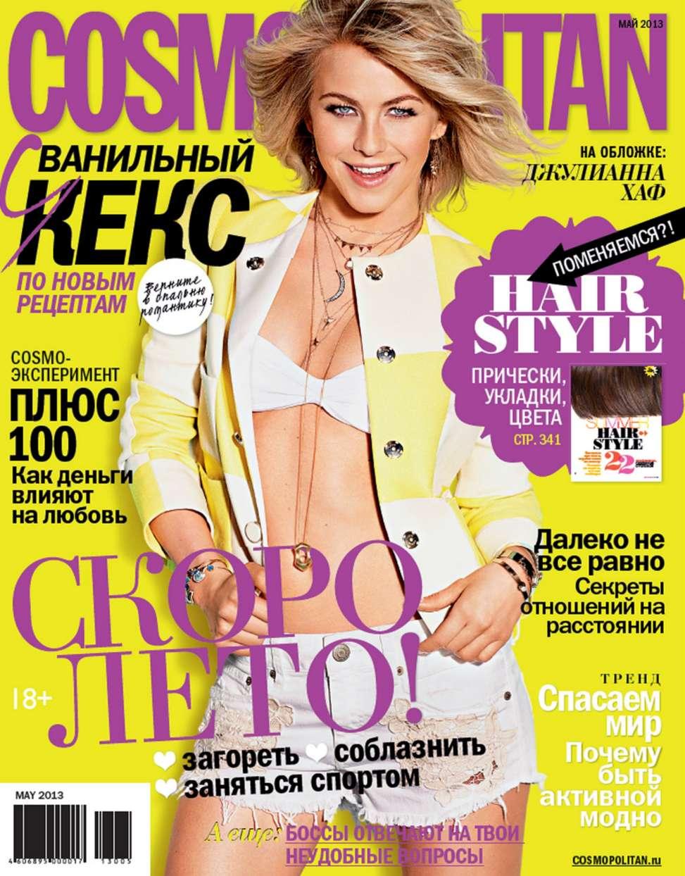 Редакция журнала Cosmopolitan Cosmopolitan 05-2013 cannondale supersix women's 5 105 2013