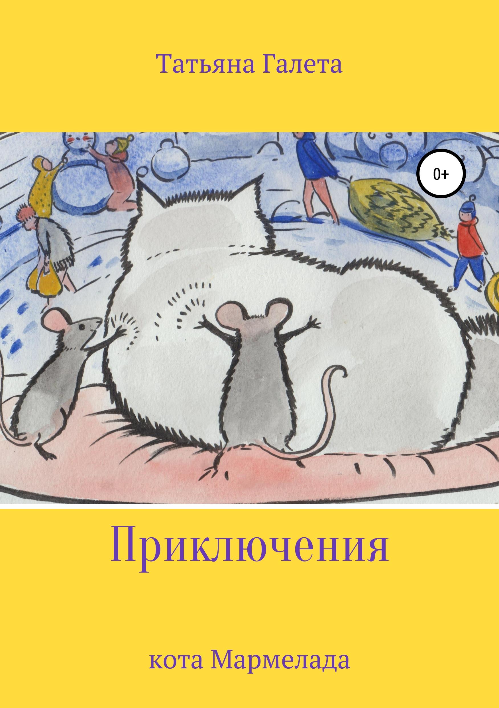 Приключения кота Мармелада