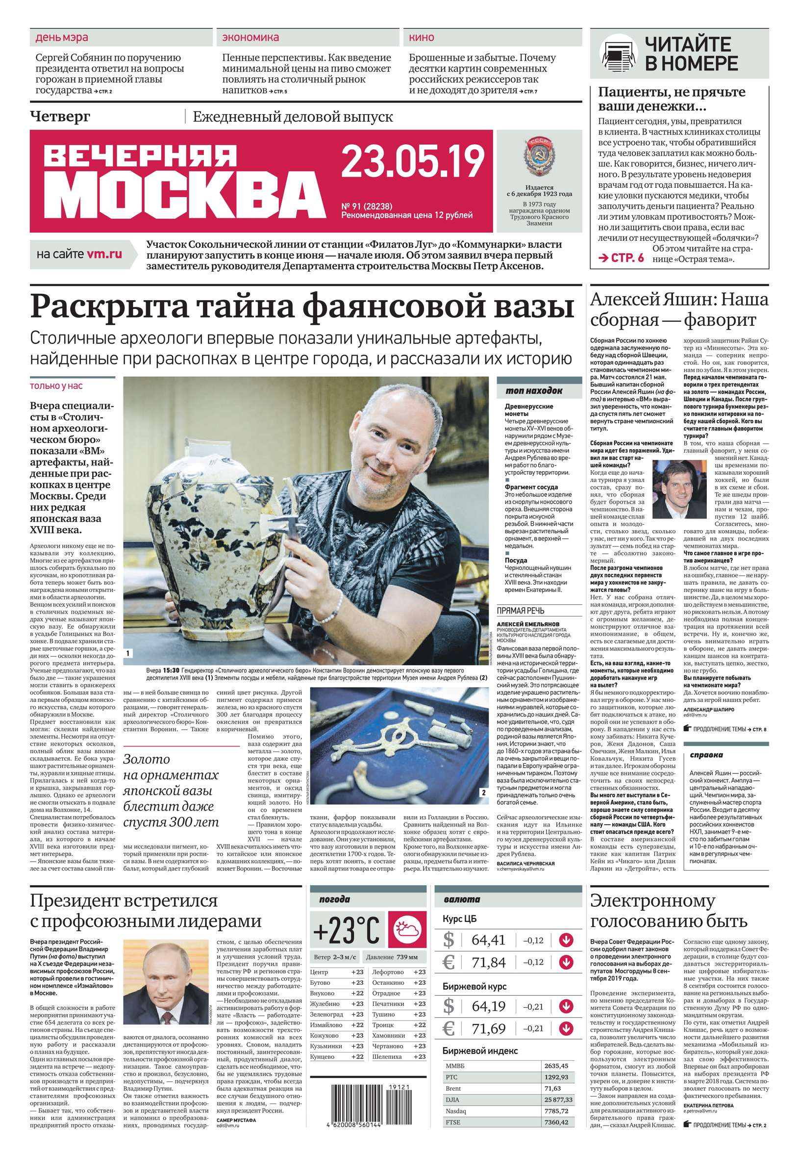 Редакция газеты Вечерняя Москва Вечерняя Москва 91-2019