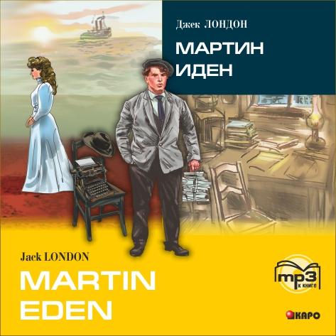 Martin Eden / Мартин Иден (в сокращении). MP3