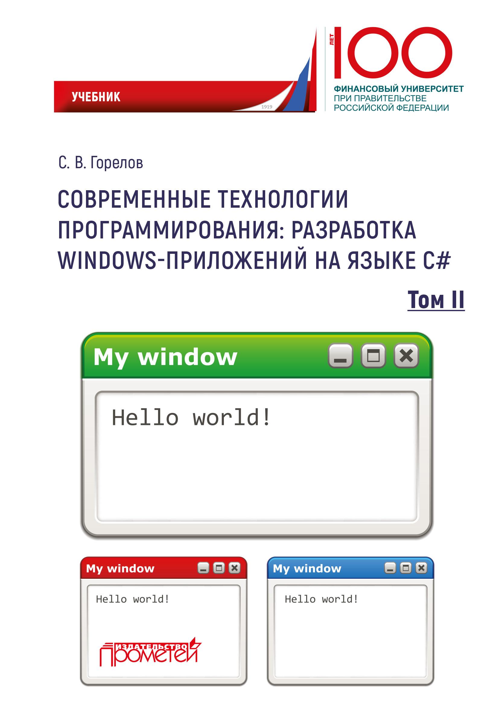 С. В. Горелов Современные технологии программирования: разработка Windows-приложений на языке С#. Том 2 б е крелль windows mobile разработка приложений для кпк