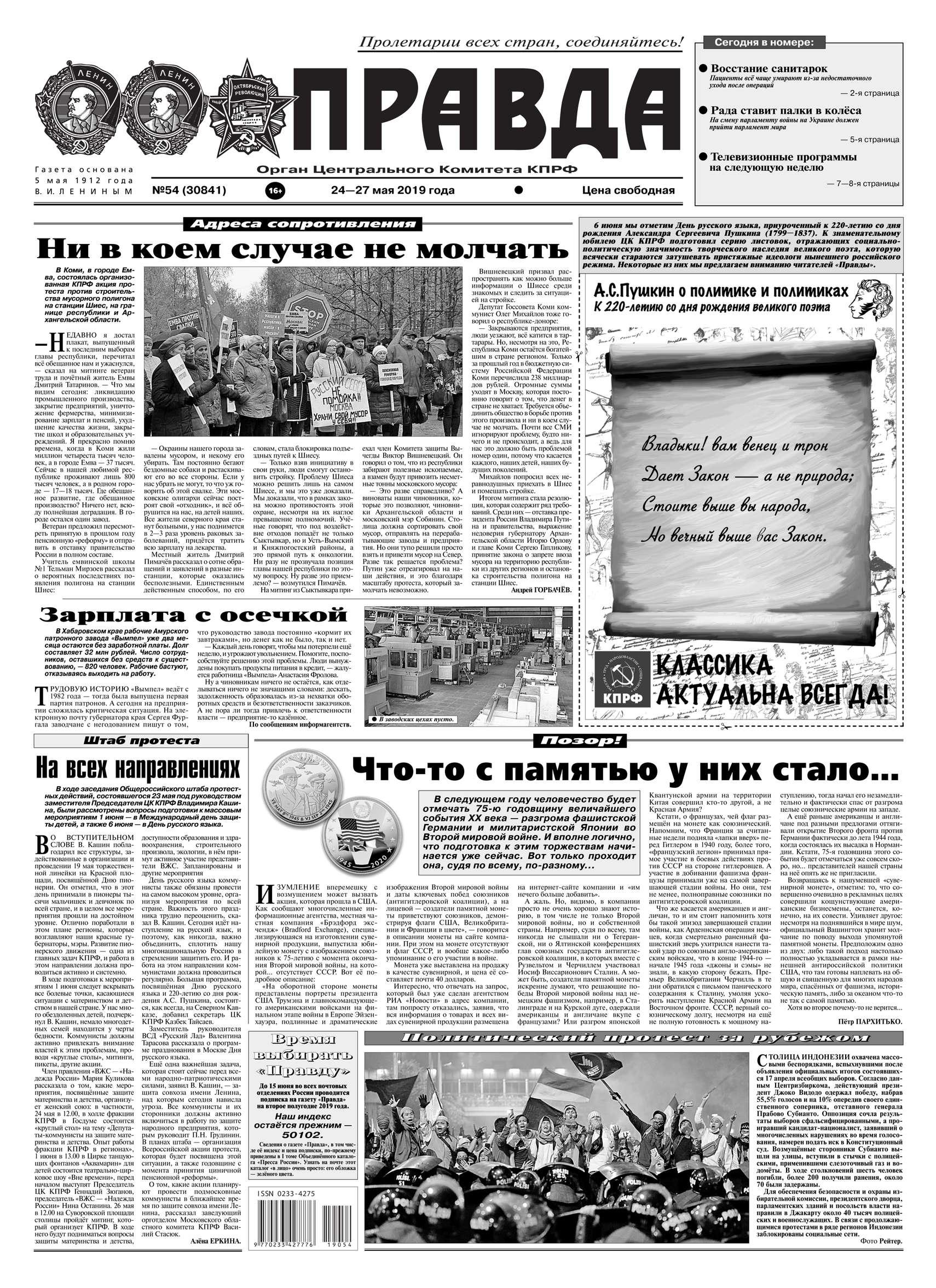 Правда 54-2019