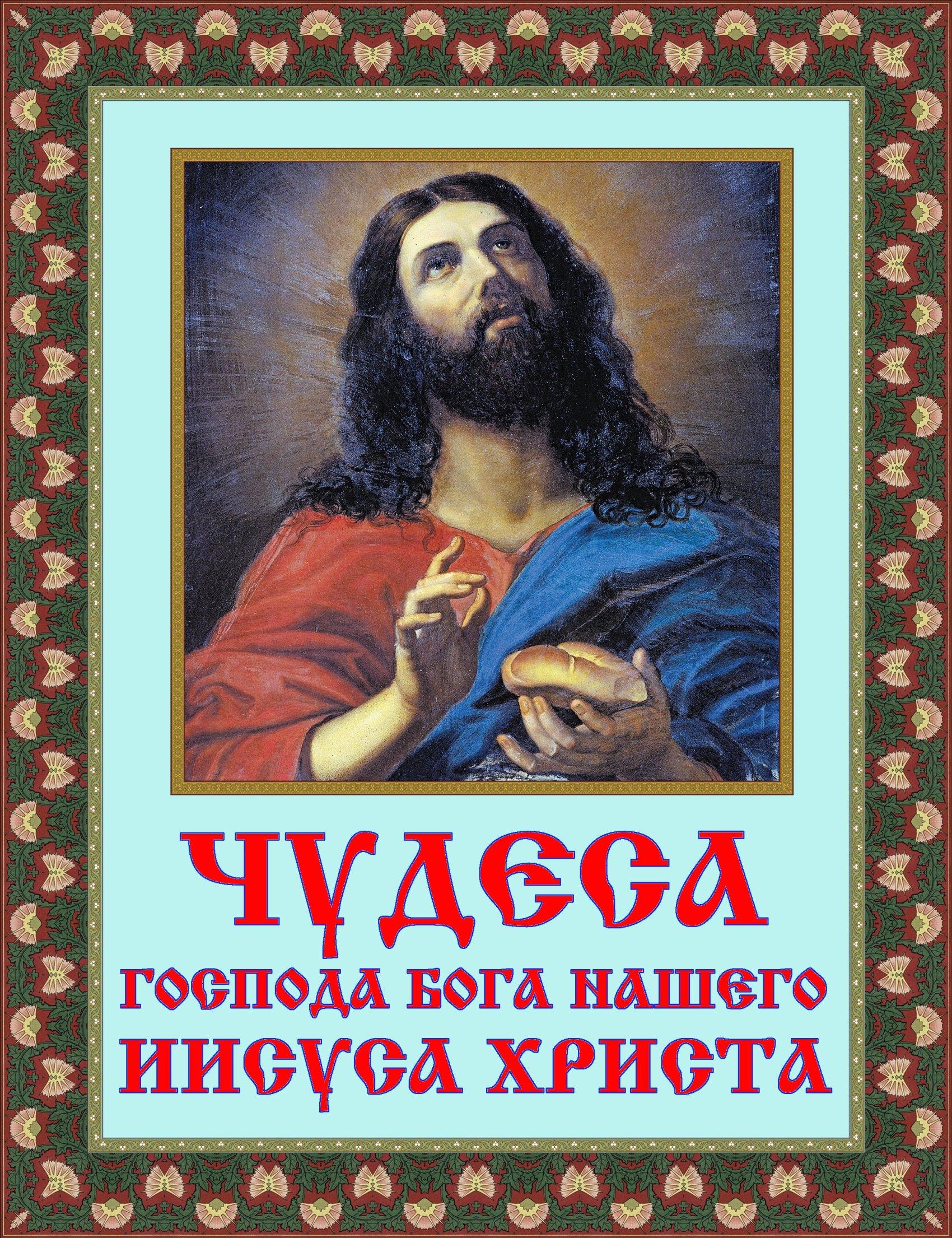 Отсутствует Чудеса Господа Бога нашего Иисуса Христа чубрик в копяткевич т от корня иессеева о родословии господа нашего иисуса христа