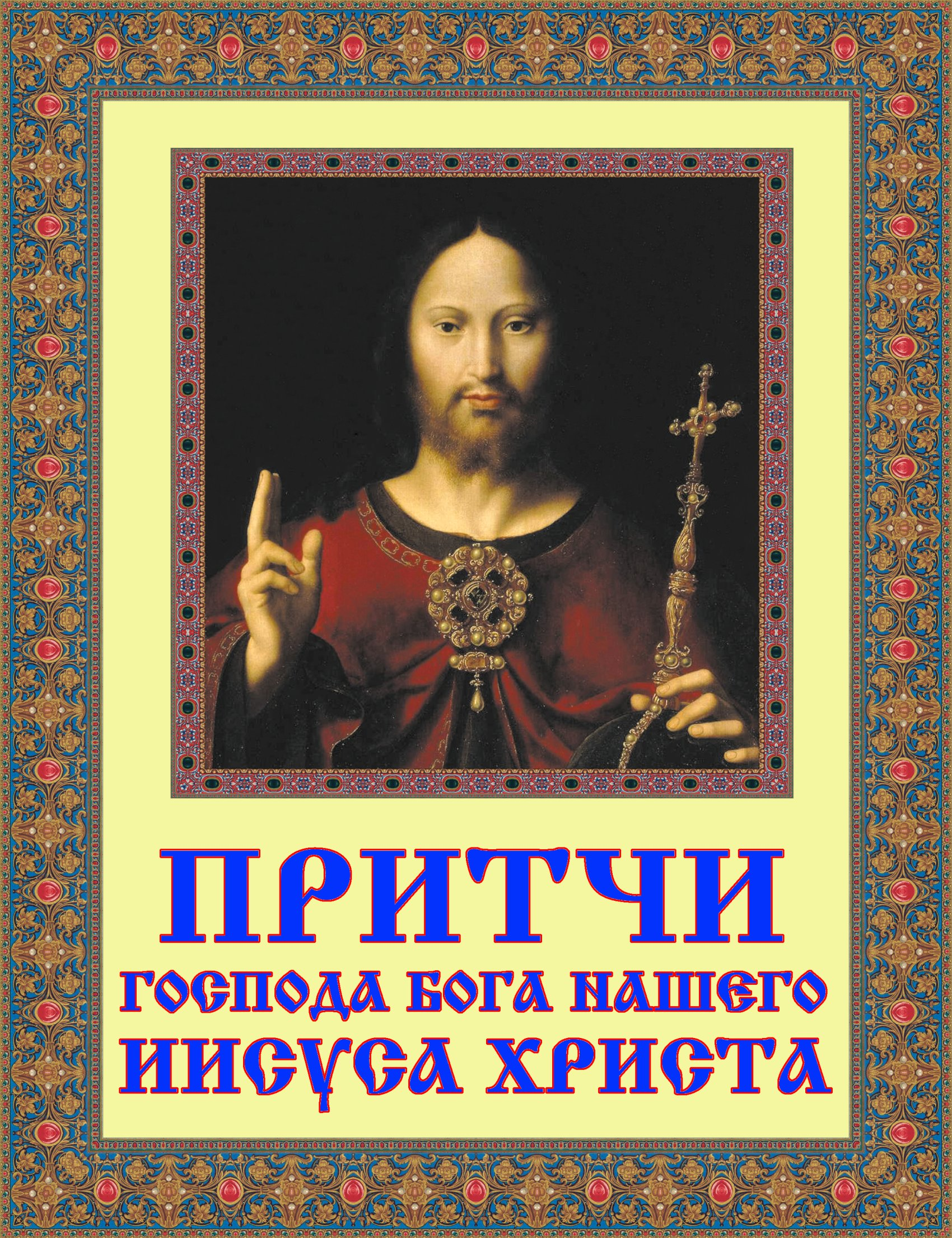 Отсутствует Притчи Господа Бога нашего Иисуса Христа александра бахметева рассказы для детей о земной жизни спасителя и господа бога нашего иисуса христа