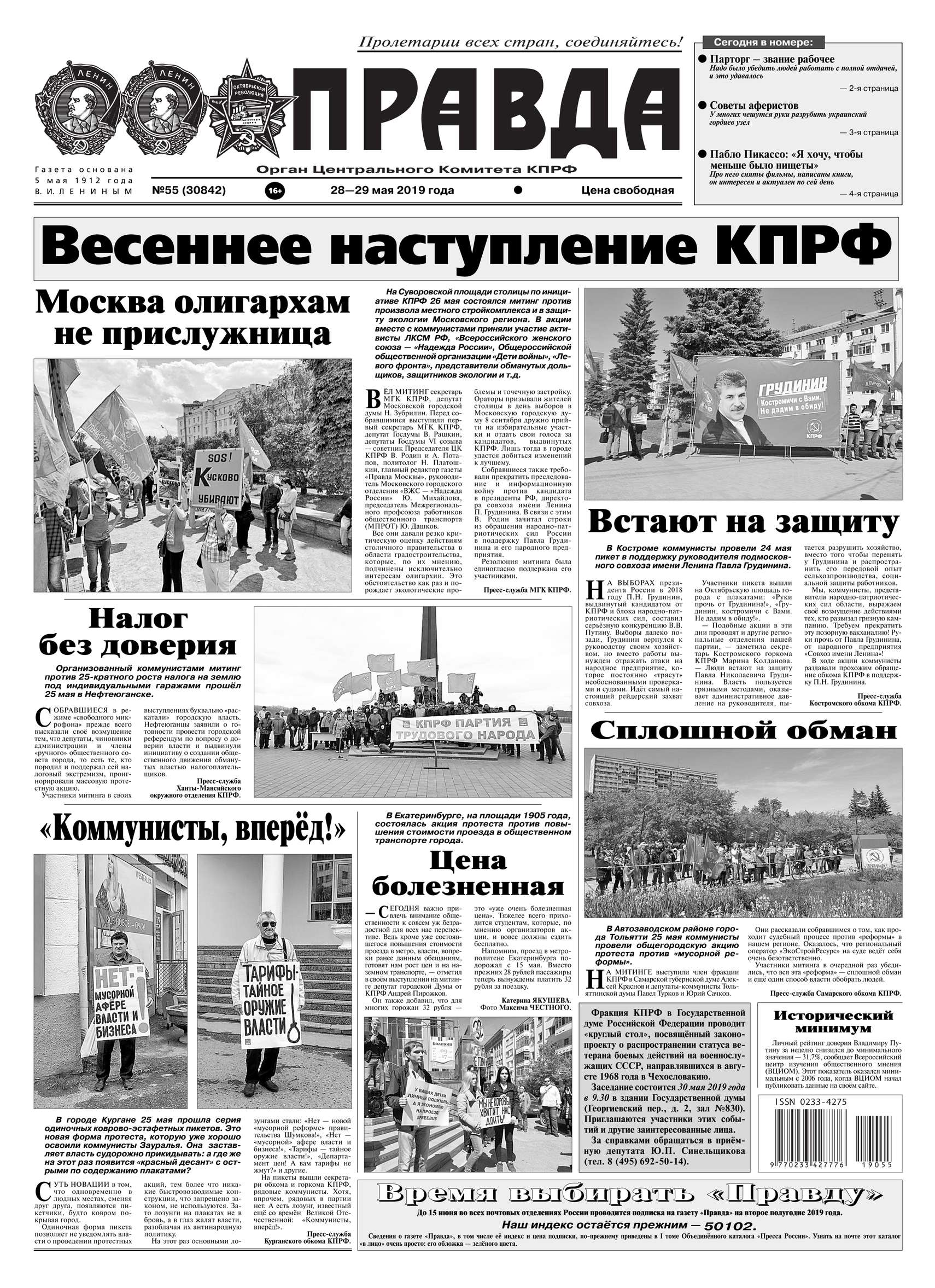 Правда 55-2019