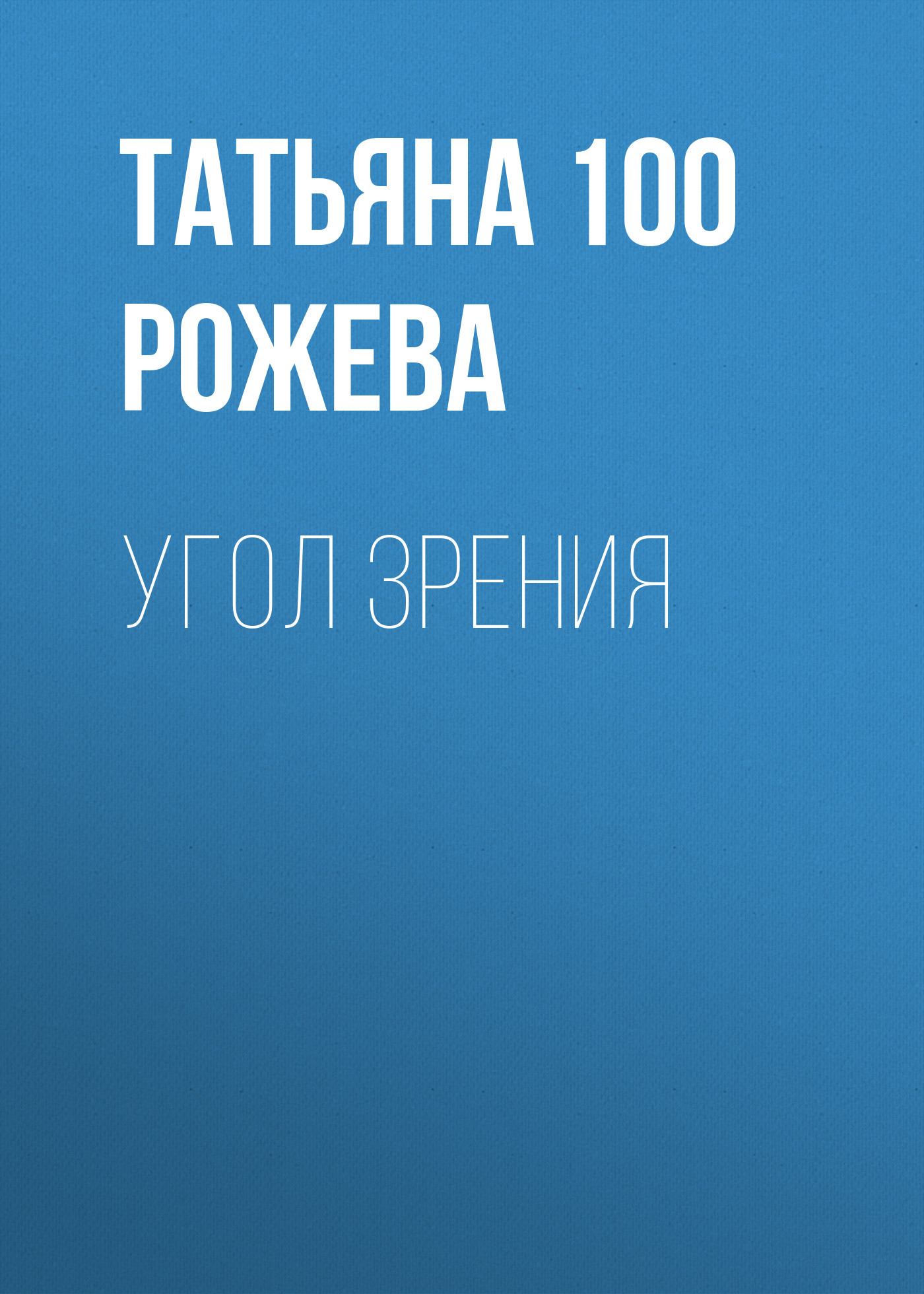 Татьяна 100 Рожева Угол зрения цена 2017