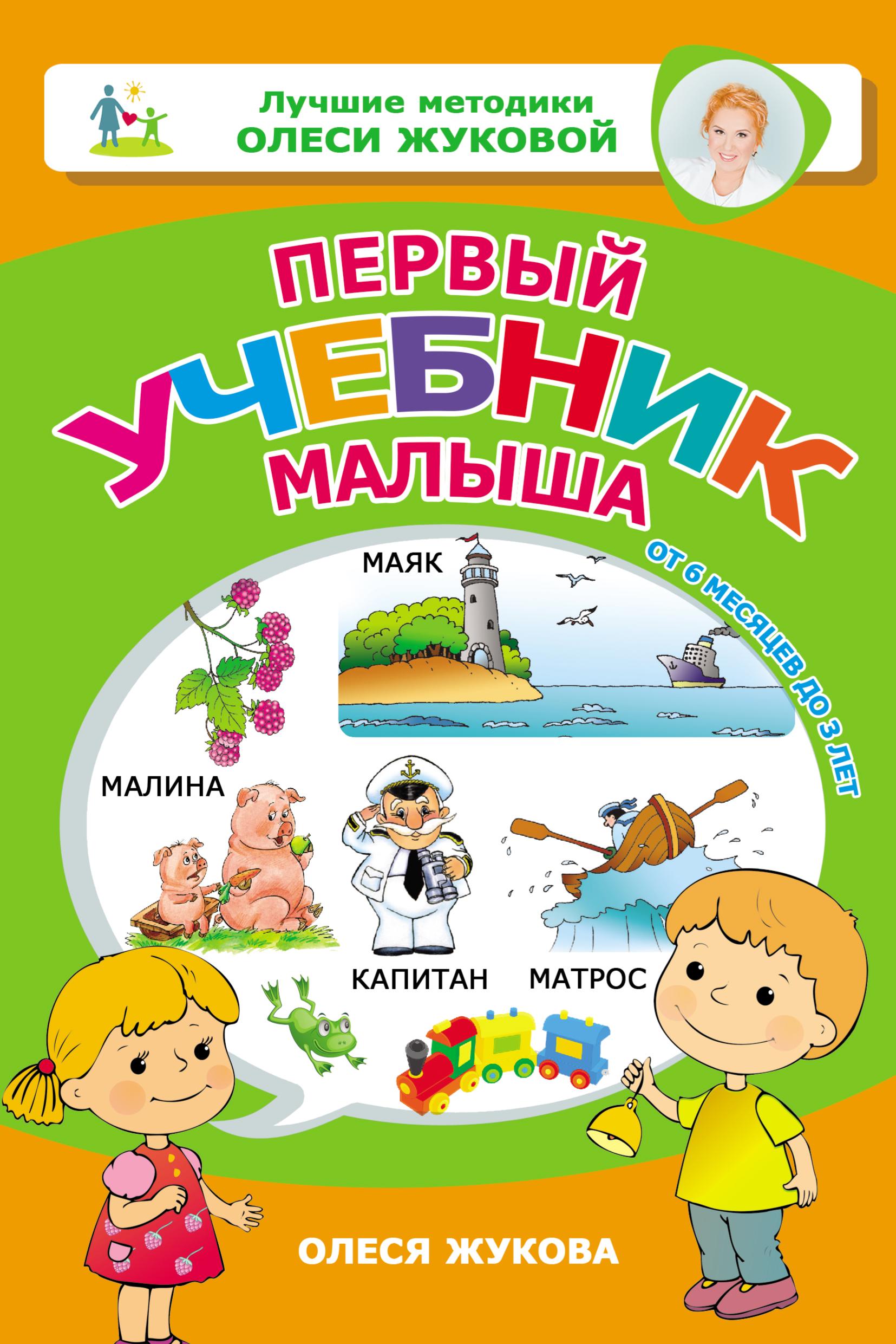 Олеся Жукова Первый учебник малыша. От 6 месяцев до 3 лет жукова о первый учебник малыша от 6 месяцев до 3 лет isbn 9785271392252