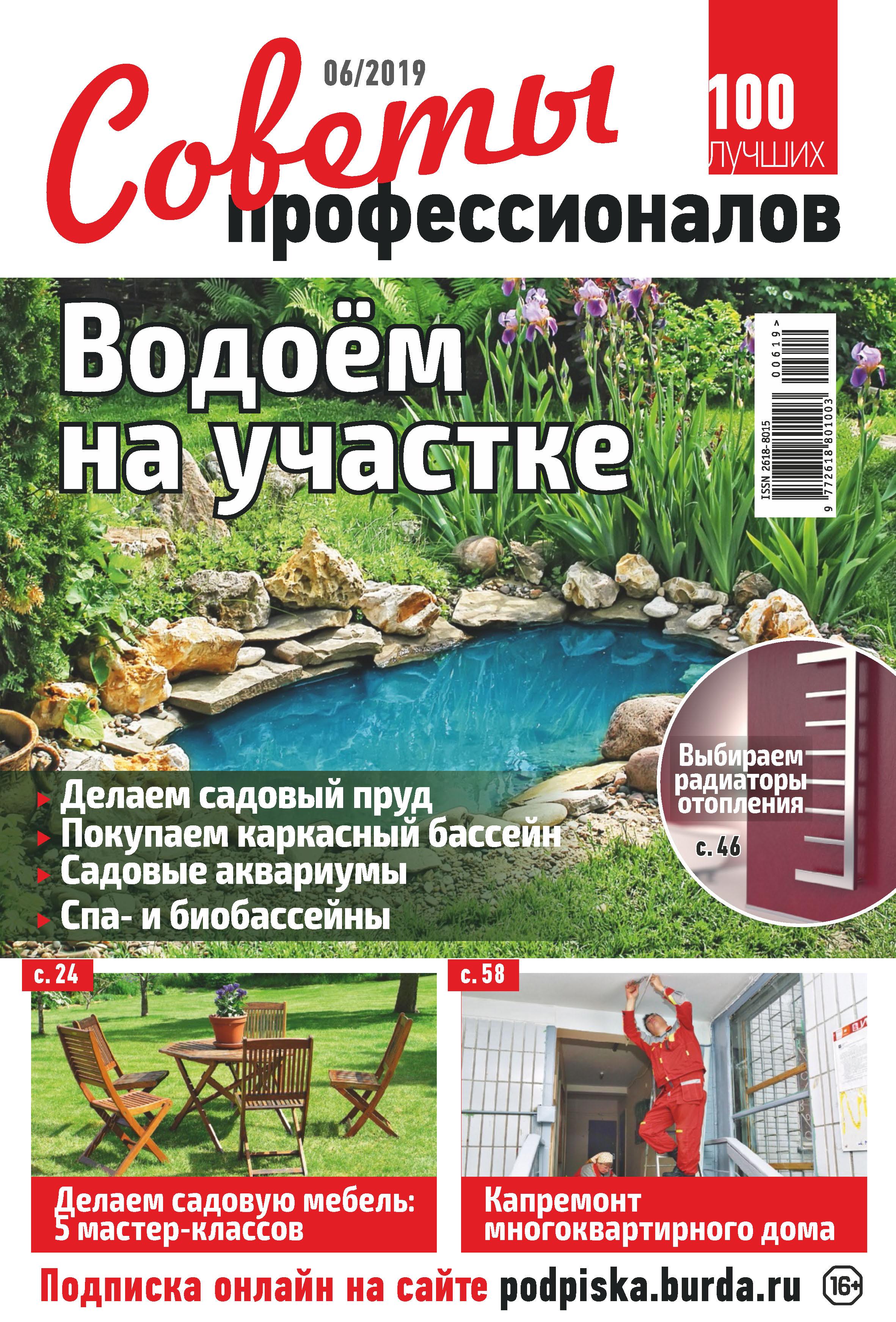 Отсутствует Советы профессионалов №06/2019 садовая мебель octavia bizzotto